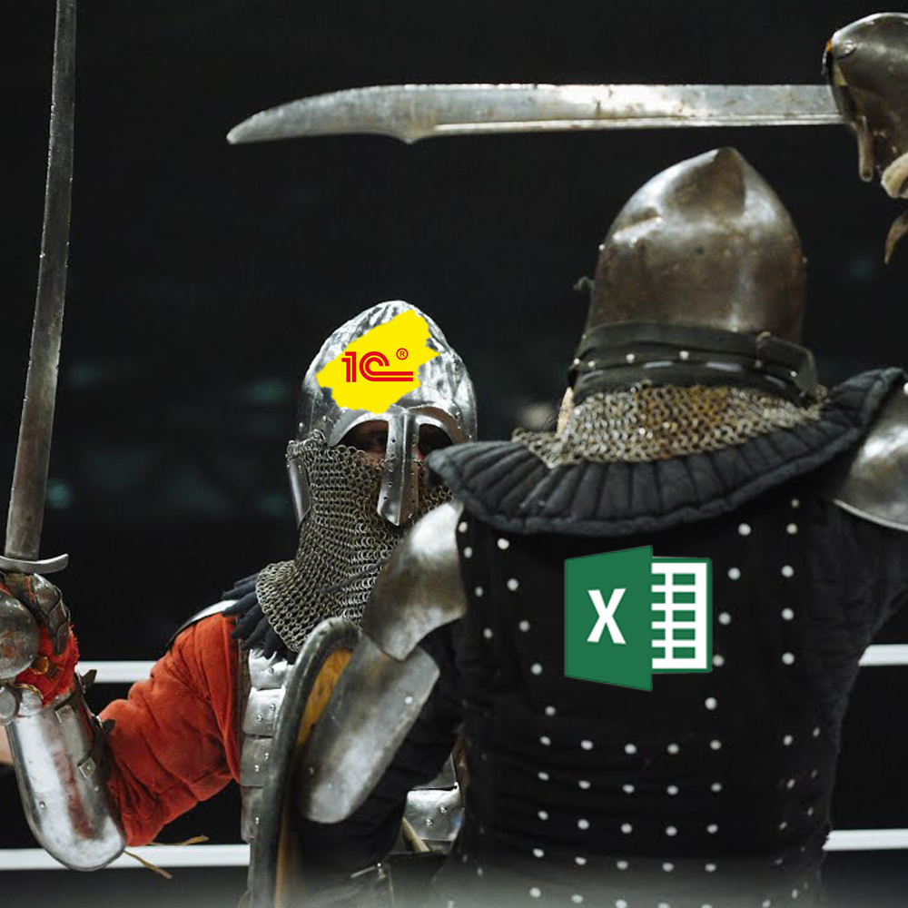 💥1c против Excel. Где лучше вести финансовый учёт?